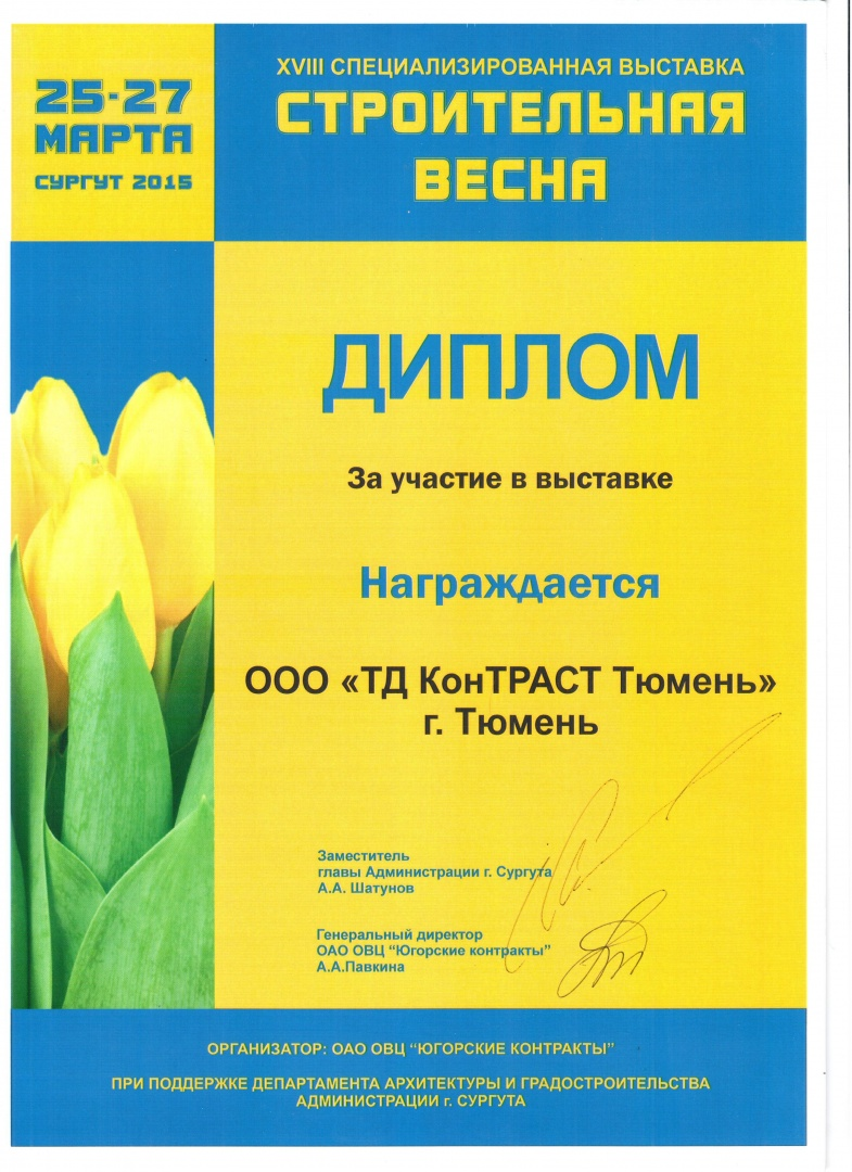 СЕртификат .jpg